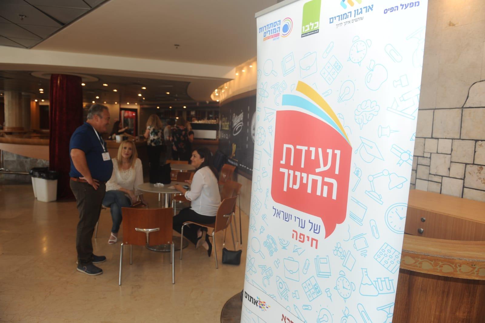 ועידת החינוך של ערי ישראל בחיפה (צילום: רמי שלוש)