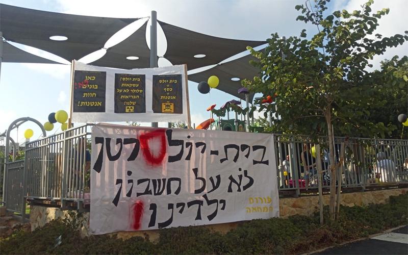 שלטים נגד האנטנות הסלולריות בבית יולס (צילום: אלה אהרונוב)