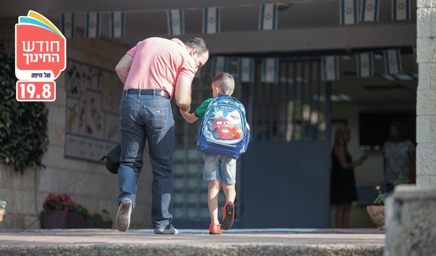 אבא וילד בדרך לבית הספר (צילום: אמיל סלמן)