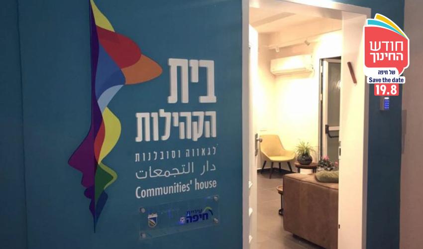 בית הקהילות לגאווה וסובלנות (צילום: דוברות עיריית חיפה)