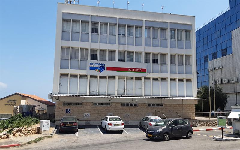 בית ההסתדרות ברחוב ח'ורי בחיפה (צילום: ההסתדרות במרחב חיפה)