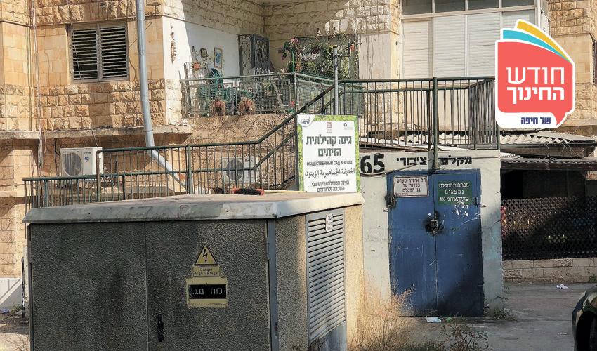 המקלט שבו אמור להפתח מרכז הלמידה והפנאי בהדר (צילום: שושן מנולה)