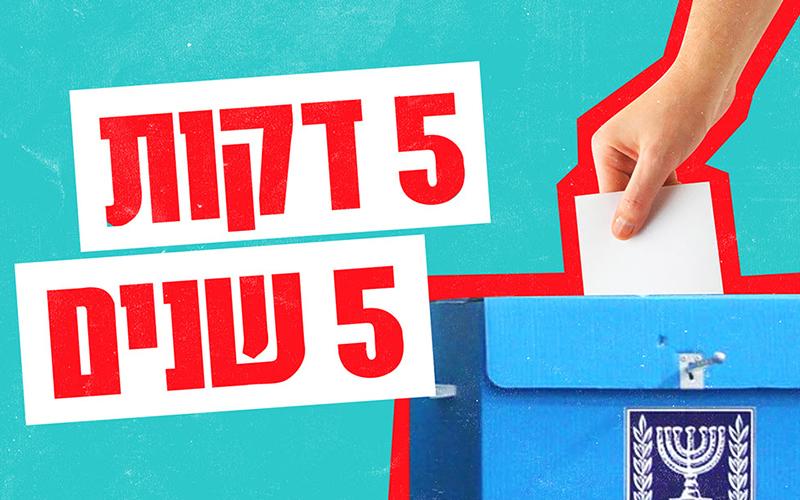 הקמפיין לעידוד הצבעה בבחירות המוניציפליות בחיפה (צילום: המרכז לצדק חברתי)