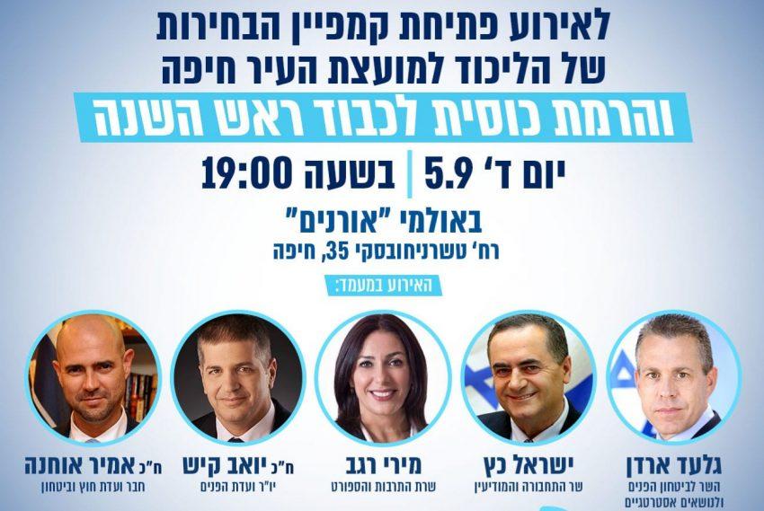 ההזמנה לאירוע פתיחת קמפיין הבחירות של הליכוד