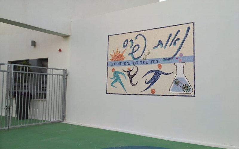 בית הספר נאות פרס