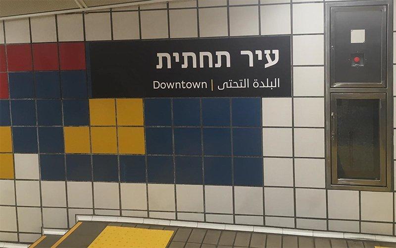 תחנת עיר תחתית של הכרמלית