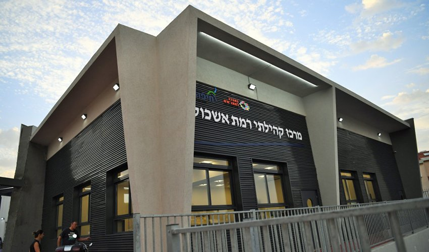 המרכז הקהילתי החדש ברמת אשכול (צילום: ראובן כהן)
