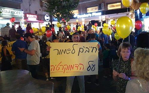 הפגנת תמיכה בעינת קליש רותם (צילום: בועז כהן)