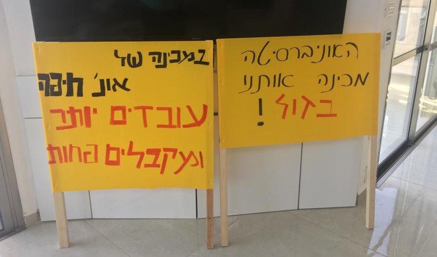 """שלטים לקראת הפגנת הסגל הזוטר באוניברסיטת חיפה (צילום: יח""""צ)"""