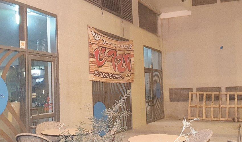 פאב החבר'ס בחיפה. נרגילות ומשחקי שולחן