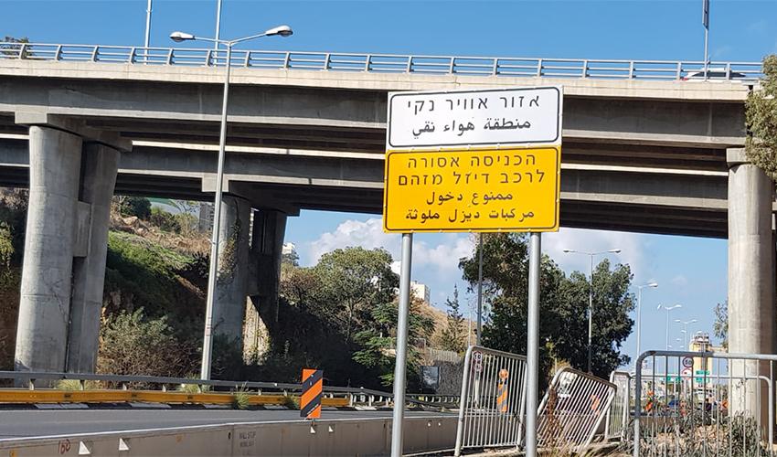שילוט המודיע על איסור כניסת רכבים מזהמים לחיפה (צילום: רונן לוטן, חברת יפה נוף)