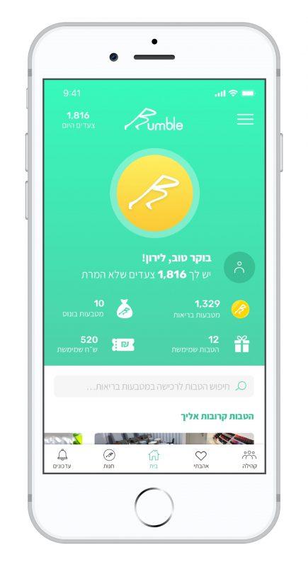 אפליקציית Rumble מגיעה לחיפה