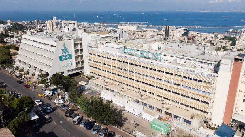 המרכז הרפואי בני ציון (צילום: תמיר אסרף)