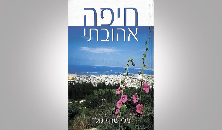 עטיפת הספר חיפה אהובתי