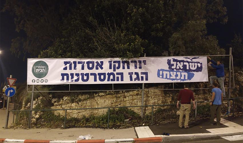 שלט של עמותת שומרי הבית הקורא להרחקת האסדות מחופי ישראל (צילום: עמותת שומרי הבית)