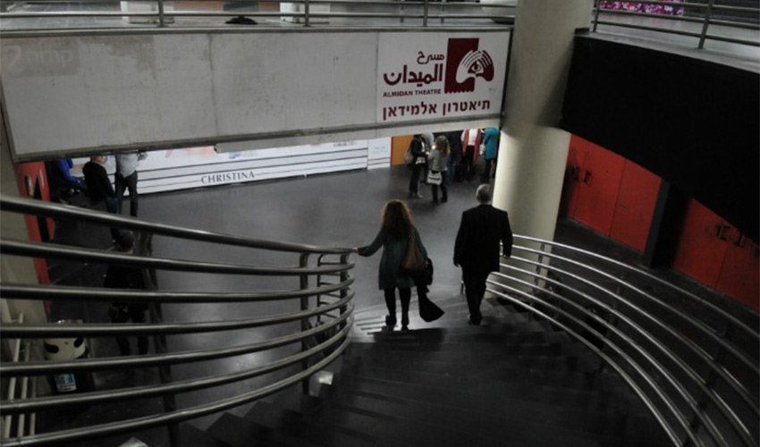 תיאטרון אלמידאן (צילום: רמי שלוש)