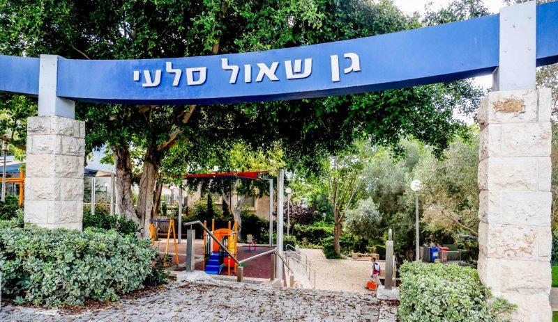"""""""הקרן לחיפה"""": 35 שנים של פילנתרופיה למען העיר חיפה. צילום: צבי רוגר"""
