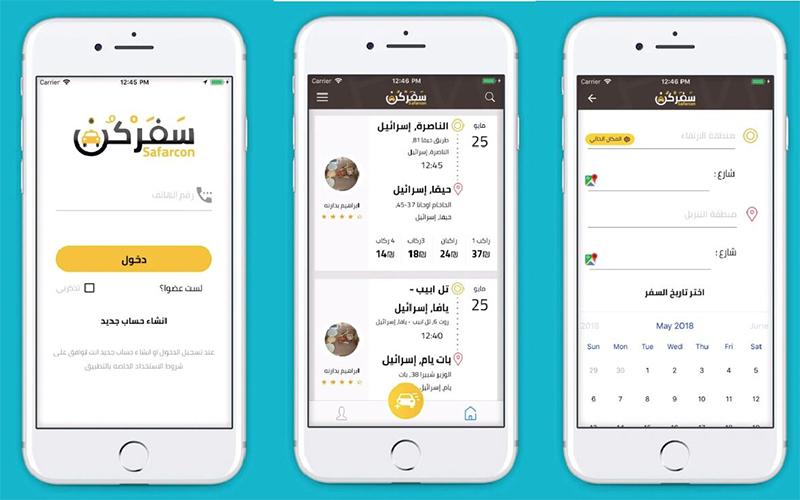 אפליקציית ספרכון לשיתוף נסיעות בחברה הערבית (צילום: דוברות הטכניון)