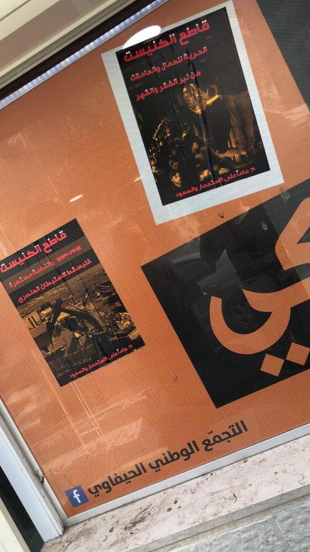 """השלטים שנתלו על משרדי בל""""ד. """"נפיל את ההתנחלות הגזענית"""" (צילום: ג'ורג' שחאדה)"""