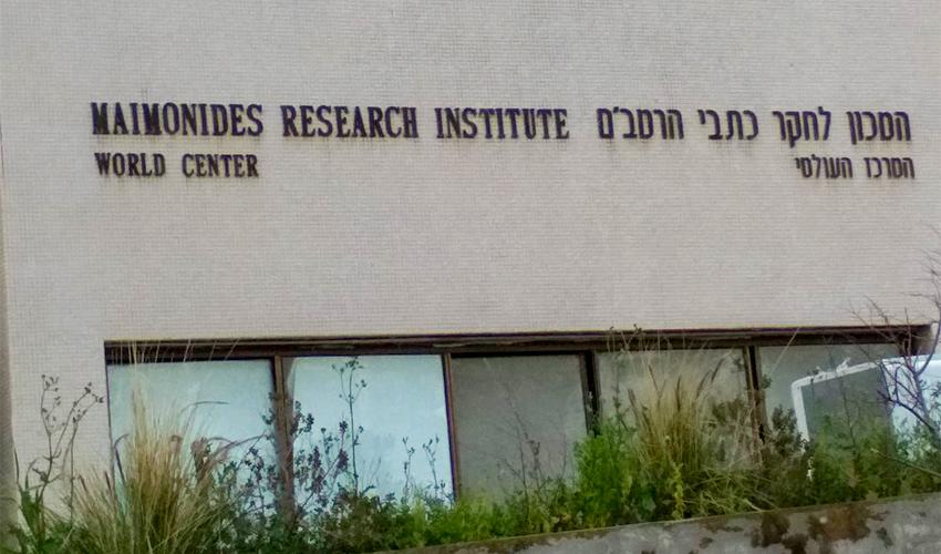 """המכון לחקר כתבי הרמב""""ם שהפך לישיבה"""