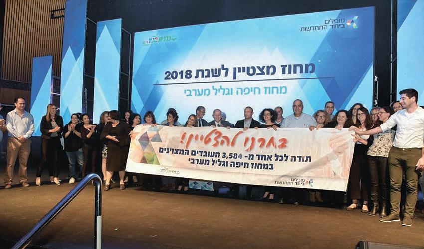 עובדי מחוז חיפה וגליל מערבי מקבלים את פרס המחוז המצטיין (צילום: דוד חורש, דוברות שירותי בריאות כללית)