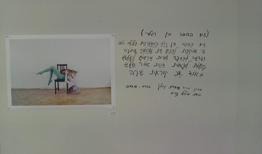 שיר של מיטל נסים בתערוכה בפירמידה. מה שקורה בחיפה סודי עבור המיינסטרים הישראלי