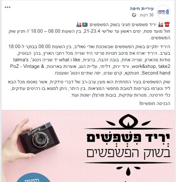 הפרסום בדף הפייסבוק של עיריית חיפה