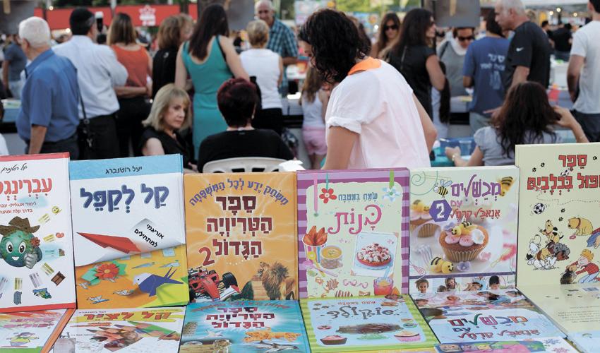 שבוע הספר העברי (צילום: עופר וקנין)