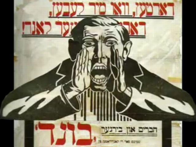 """כרזה של הבונד: """"המקום שבו אנו חיים הוא ארצנו"""""""