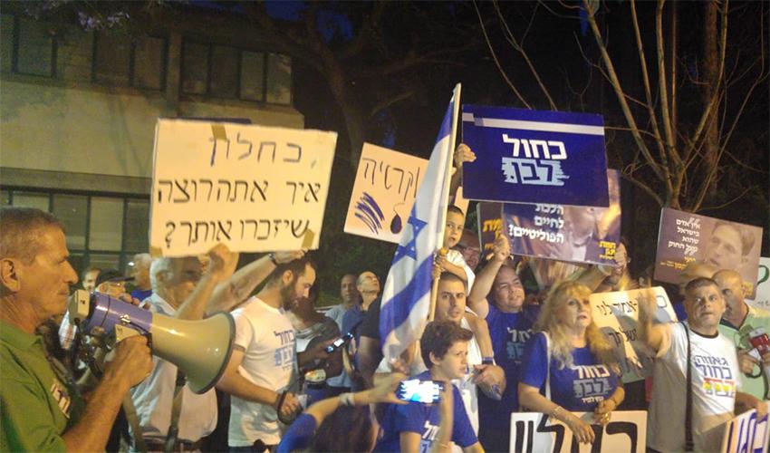 ההפגנה נגד הצטרפותו של משה כחלון לליכוד (צילום: אלה אהרונוב)