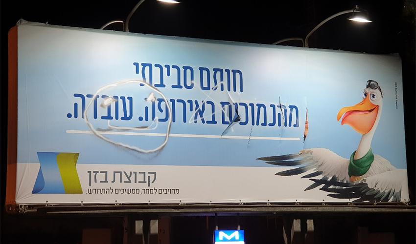 """שלט הפרסומת של בז""""ן שהושחת (צילום: בועז כהן)"""