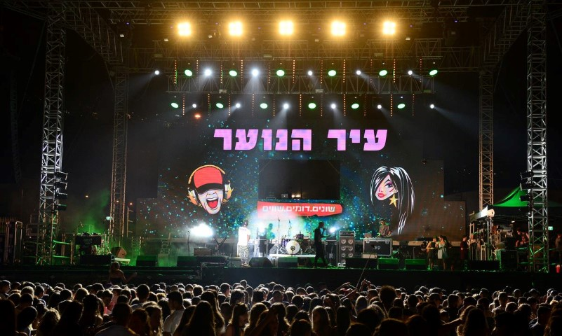 עיר הנוער בחיפה (צילום: דוברות עיריית חיפה)