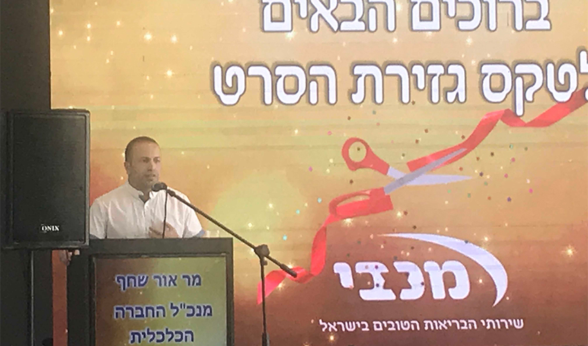 """מנכ""""ל החברה הכלכלית אור שחף בטקס החנוכה של שלוחת מכביטק (צילום: החברה הכלכלית לחיפה)"""