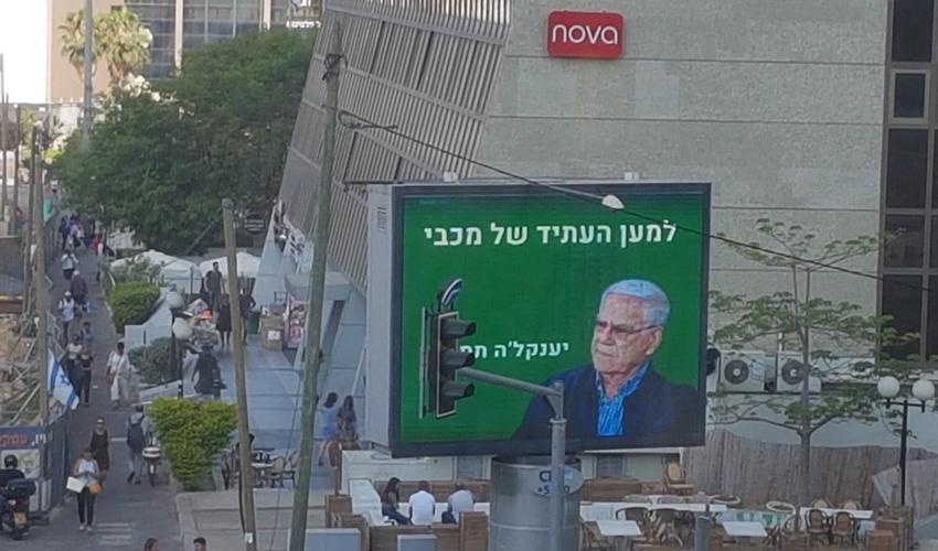 שלט חוצות הקורא ליעקב שחר למכור את מכבי חיפה. הווה אפור