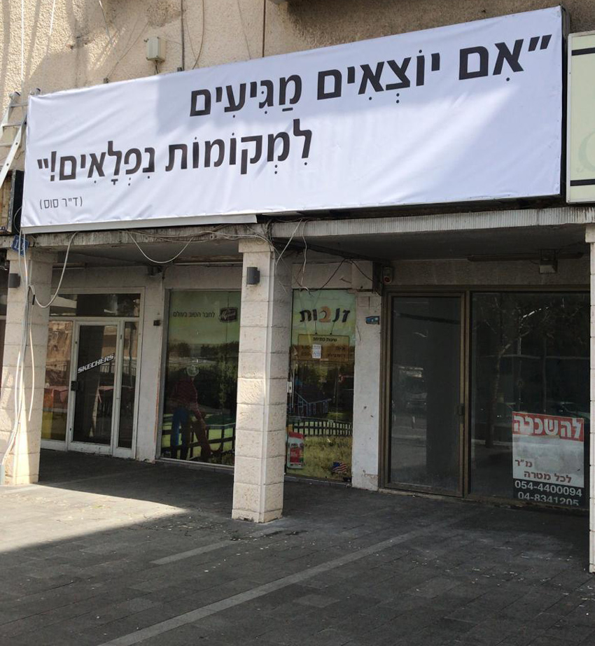 החנויות החדשות שייפתחו במרכז הכרמל. אשרי המאמינים (צילום: נועה צלר)