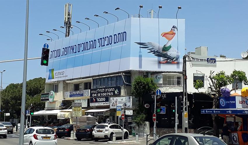 """הפרסומת של בז""""ן על המבנה בבעלותו של יעקב פינגולד. ניגוד עניינים? (צילום: אבישי כפיר)"""