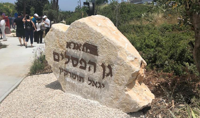 גן הפסלים של יגאל תומרקין (צילום: יונה יהב)
