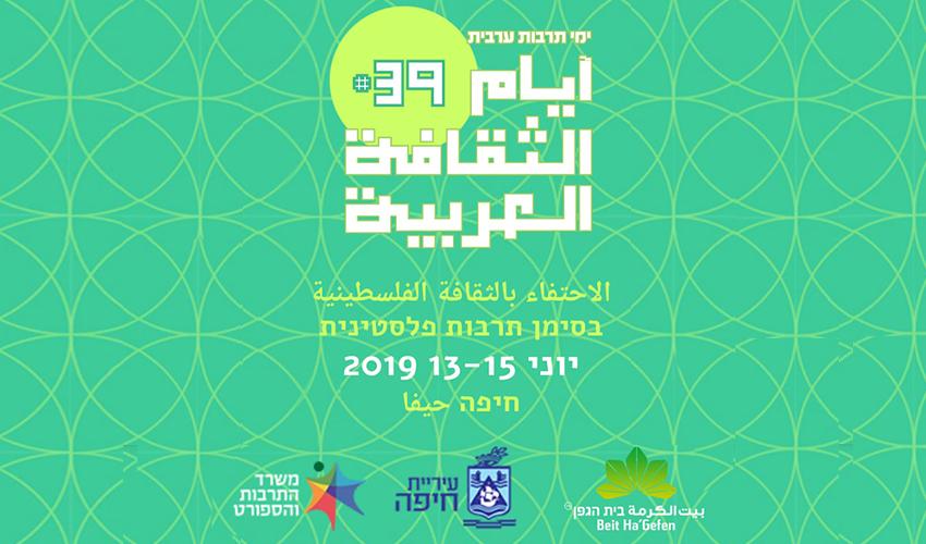 """פרסום לקראת פסטיבל """"ימי תרבות ערבית"""", עדיין עם הלוגו של משרד התרבות"""