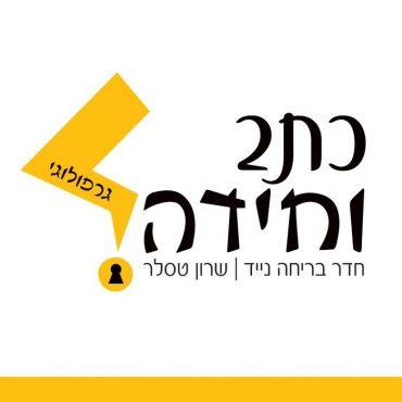 כתב וחידה לוגו. עיצוב: אפרת דינור
