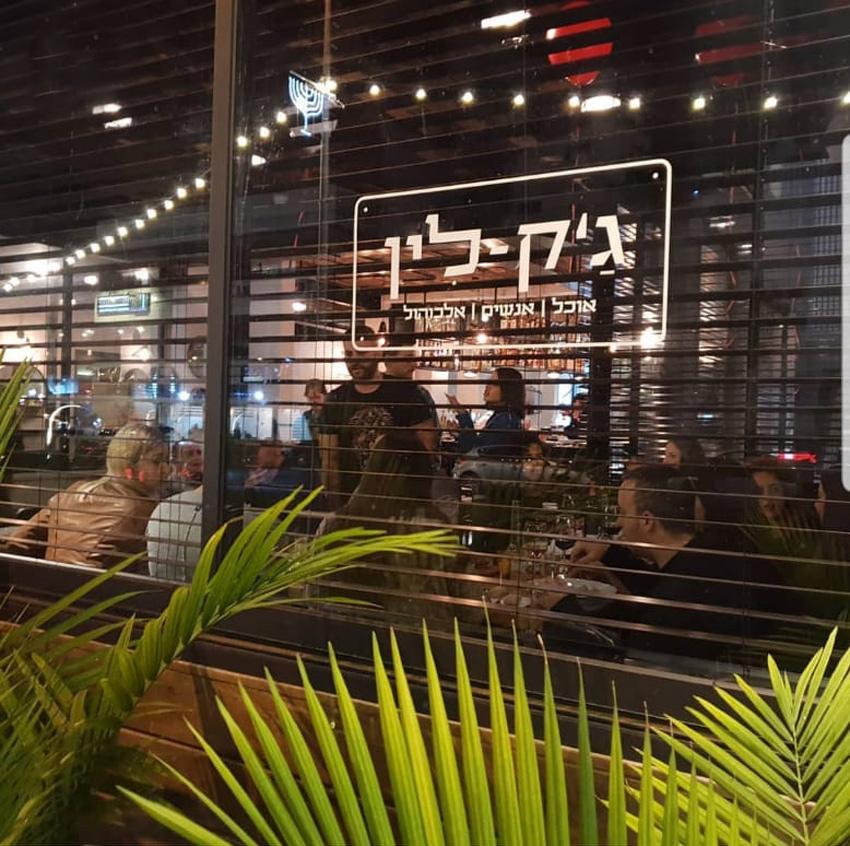 """מסעדת ג'ק-לין ברחוב אח""""י אילת (צילום מתוך דף הפייסבוק של אלירן אלקיים)"""