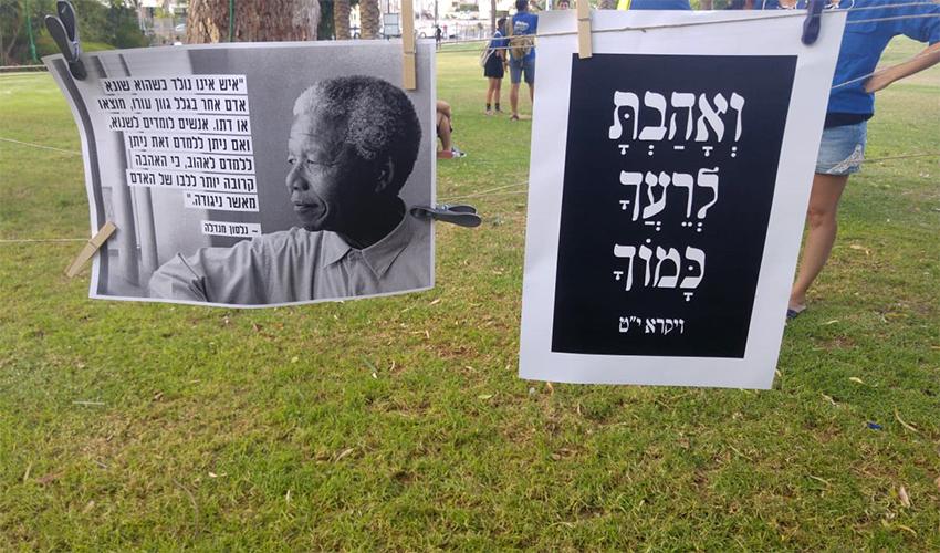 העצרת בגן בית העם בקרית חיים (צילום: אלה אהרונוב)