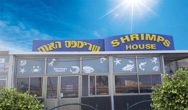 מסעדת שרימפס האוס. צילום: דלית זהבי