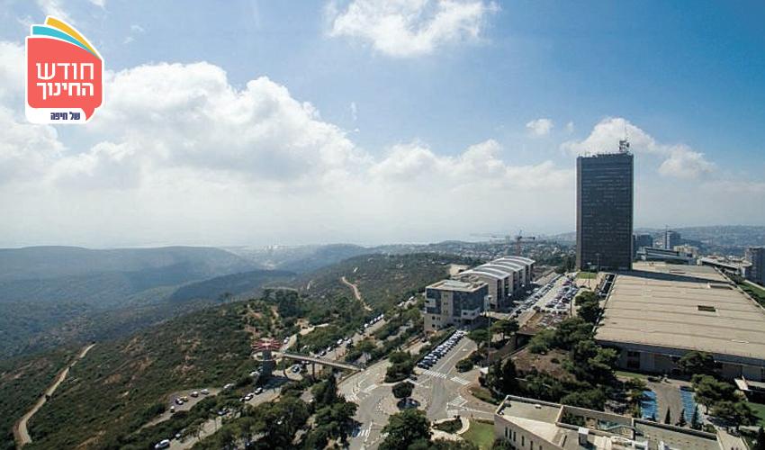 אוניברסיטת חיפה (צילום: דוברות אוניברסיטת חיפה)