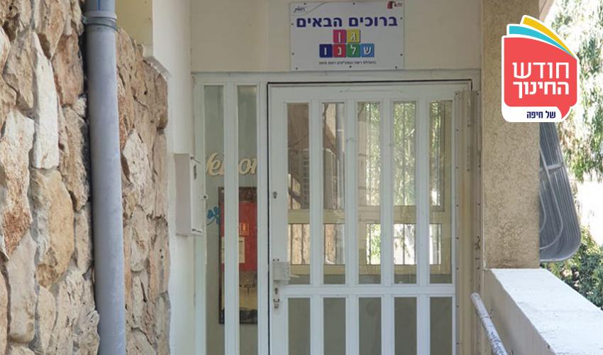המעון בקרית אליעזר