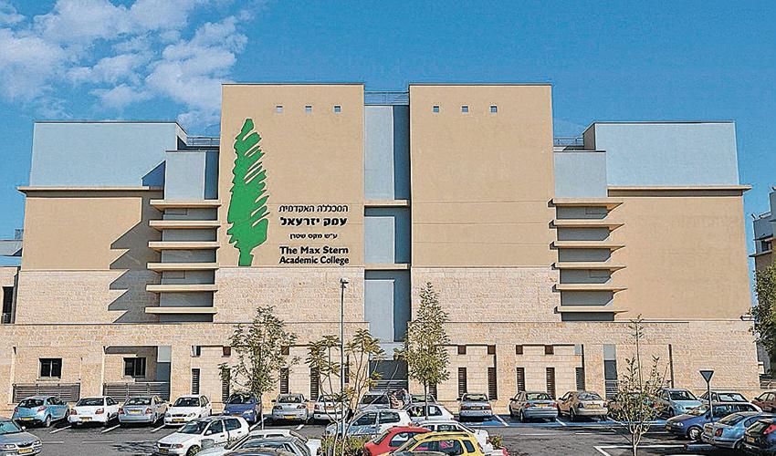 מכללת עמק יזרעאל (צילום: תומר נויברג, ג'יני)