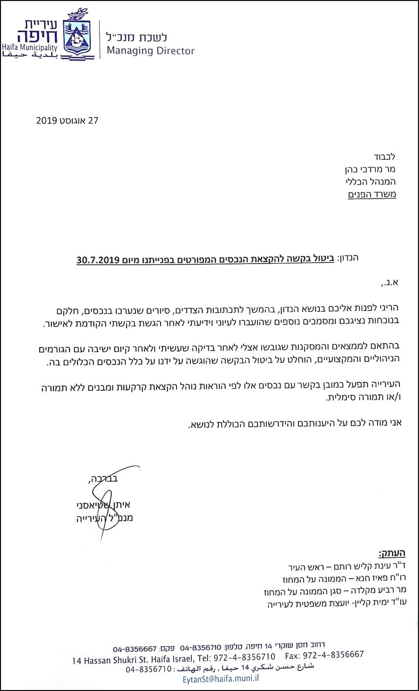 """המכתב של מנכ""""ל העירייה איתן שטיאסני למנכ""""ל משרד הפנים מרדכי כהן"""