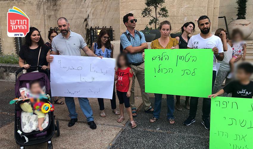 ההפגנה של הורי וילדי המסלול הדו לשוני נגד המעבר לבית הספר חופית (צילום: שושן מנולה)