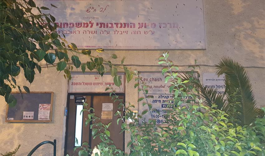 """המתחם של עמותת לב ח""""ש ברחוב יל""""ג"""