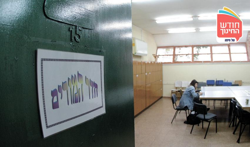 חדר מורים (צילום: ניר שמול)