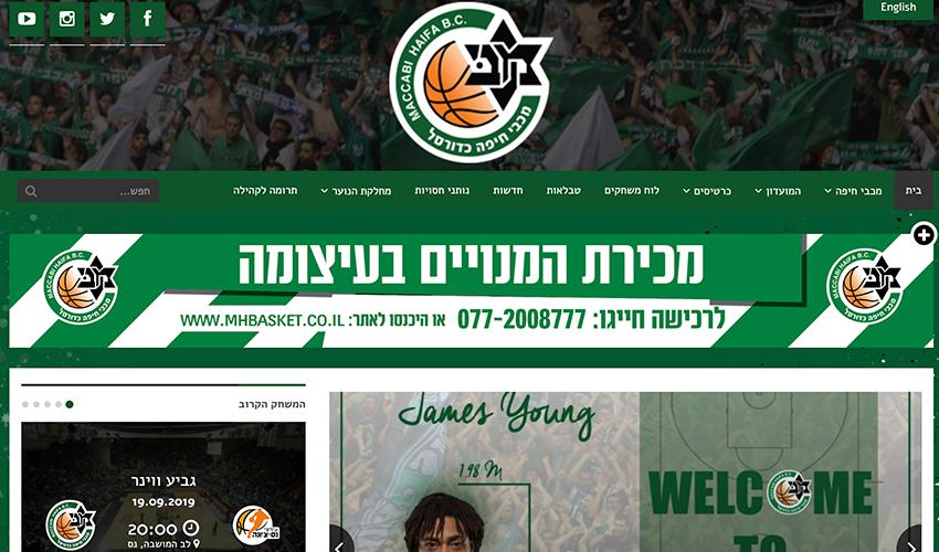 דף הבית של מכבי חיפה. הלוגו של האנטר הוסר